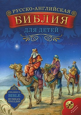 Русско-Английская Библия для Детей (Hardcover)