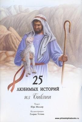 25 Любимых историй из Библии (Mass Market Paperback)