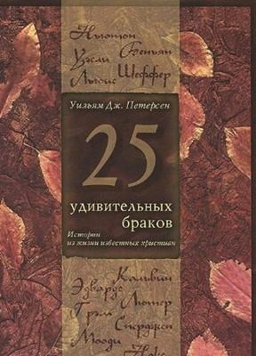 25 Удивительных Браков (Paperback)