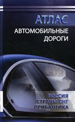 Атлас Автомобильные Дороги Россия Страны СНГ Прибалтика (Hardcover)