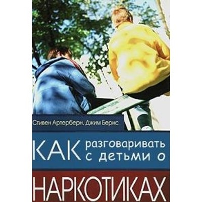 Как разговаривать с детьми о наркотиках (Paperback)