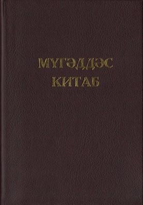 Мугəддəc Китаб (Paperback)