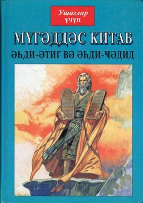 Müqəddəs Kitab Uşaqlar üçün (kiril) (Hardcover)