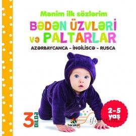 Mənim İlk Sözlərim: Bədən Üzvləri və Paltarlar (Paperback)