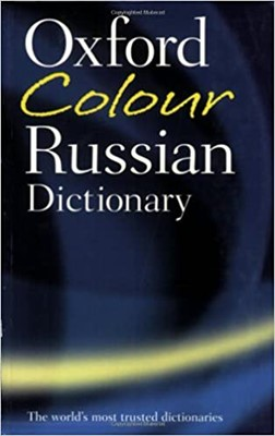 Oxford Colour Russian Dictionary (Paperback)
