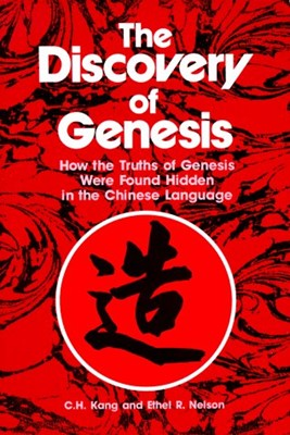 Discovery of Genesis, The (Paperback)