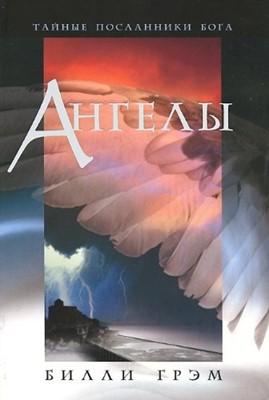 Ангелы (Paperback)