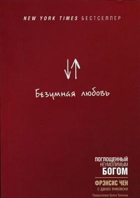 Безумная Любовь (Mass Market Paperback)
