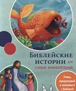 Библейские Истории для Самых Внимательных (Mass Market Paperback)