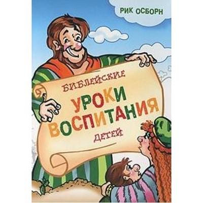 Библейские уроки воспитания детей (Paperback)