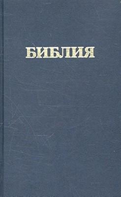 Библия (Hardcover)