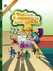 Библия в Пересказе для Детей (Hardcover)