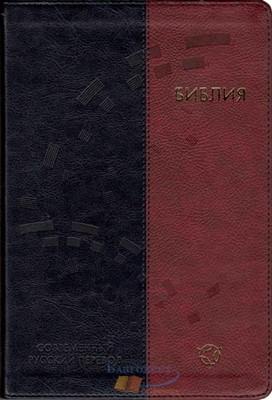 Библия каноническая среднего формата 065 (1322) (2-ое изд. современного перевода, ИСПРАВЛ., ИСКУССТВ. КОЖА, с паралл. местами, комментариями, словарем, с картами, СИНЕ-КОРИЧНЕВАЯ, изд.