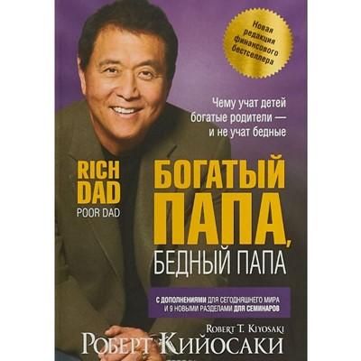 Богатый Папа, Бедный Папа (Hardcover)