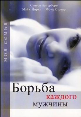 Борьба каждого мужчины (Paperback)
