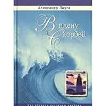 В Плену Скорбей (Hardcover)