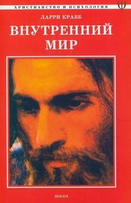 Внутренний Мир (Mass Market Paperback)