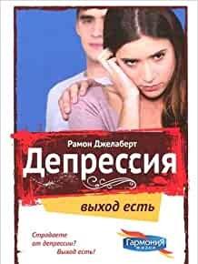 Депрессия Выход Есть (Hardcover)