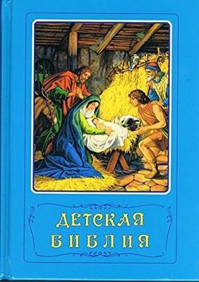 Детская Библия (Hardcover)