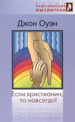Если христианин то навсегда (Mass Market Paperback)