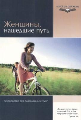 Женщины, нашедшие путь. Руководство для лидера малых групп (Paperback)