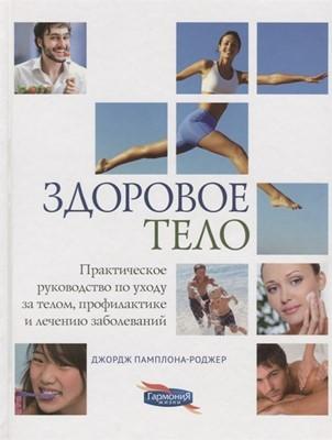 Здоровое Тело (Paperback)