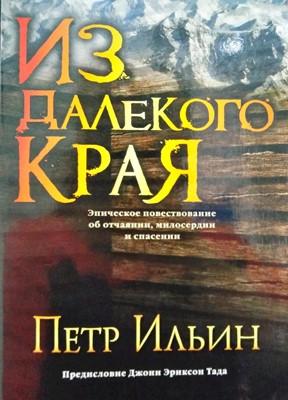 Из Далекого Края (Mass Market Paperback)
