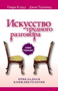 Искусство трудного разговора (Hardcover)