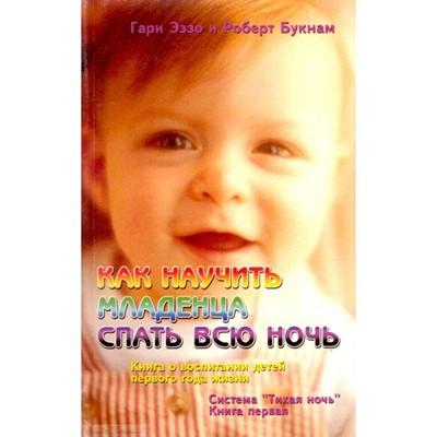 Как Научить Младенца Спать Всю Ночь (Mass Market Paperback)