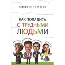 Как Поладить с Трудными Людьми (Mass Market Paperback)