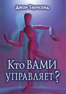 Кто вами управляет? (Paperback)