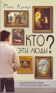 Кто эти люди? (Paperback)