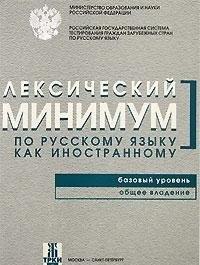 Лексический Минимум по русскому языку как иностранному Базовый Уровень (Paperback)