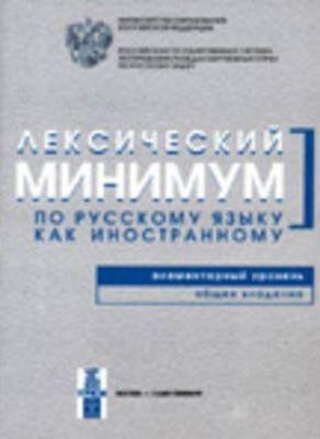 Лексический Минимум по русскому языку как иностранному Элементарный Уровень