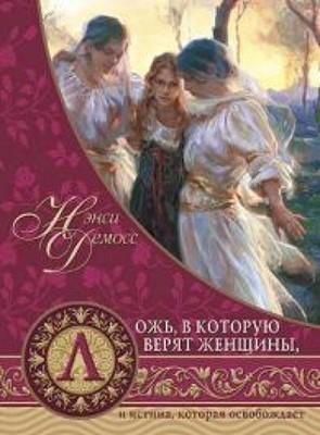 Ложь в Которую Верят Женщины (Paperback)