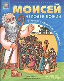 Моисей Человек Божий (Paperback)