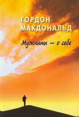 Мужчины - о себе (Paperback)