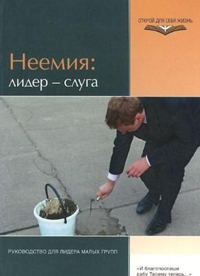 Неемия: лидер - слуга. Руководство для лидера малых групп (Paperback)