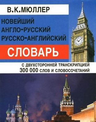 Новейший Англо-Русский Русско-Английский Словарь (Hardcover)