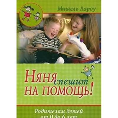 Няня спешит на помощь (Mass Market Paperback)