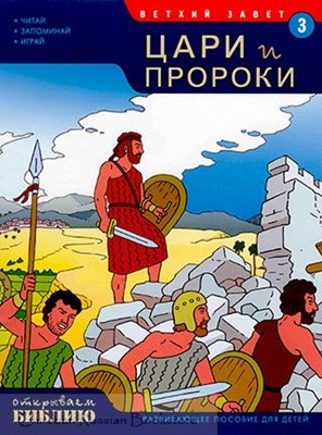 Открываем Библию: Цари и Пророки 3 (Paperback)