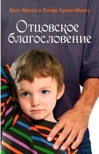Отцовское Благословение (Mass Market Paperback)