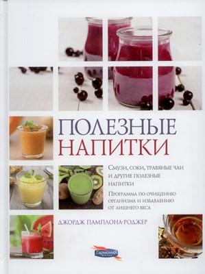 Полезные Напитки (Paperback)