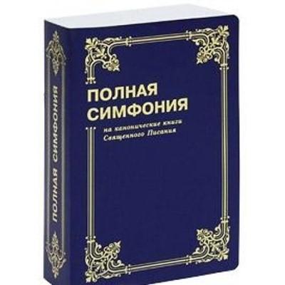Полная симфония (Mass Market Paperback)