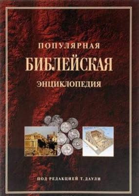Популярная Библейская Энциклопедия (Mass Market Paperback)