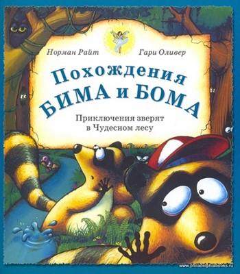 Похождения Бима и Бома (Hardcover)