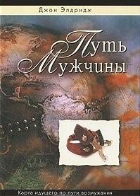 Путь Мужчины (Hardcover)