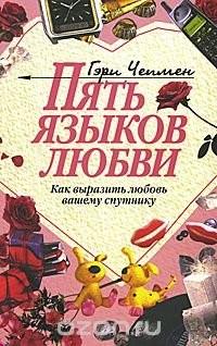 Пять Языков Любви (Paperback)