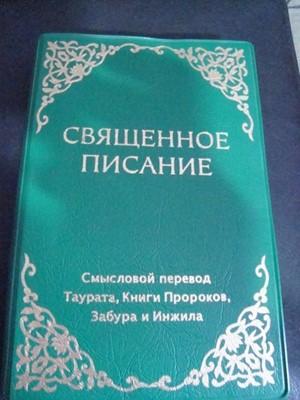 Священное Писание (Hardcover)