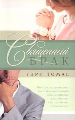 Священный брак (Paperback)